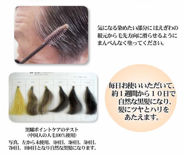 黒耀ポイントケア/はえぎわの根元から毛先方向にまんべんなく塗ってください。1週間から10日で自然な黒髪になり、髪にツヤとハリをあたえます。