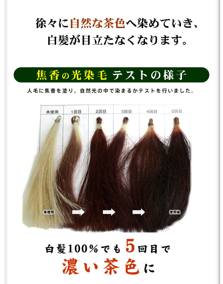 徐々に白髪を自然な茶色に染める