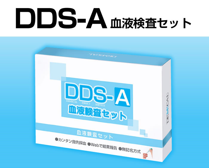 DDS-A 血液検査キット 匿名HIVエイズ検査