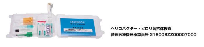 ピロリ菌検査 胃がんリスクチェック 検査キット