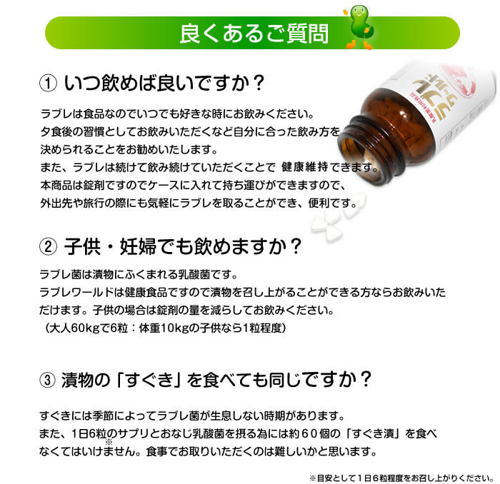 植物性 乳酸菌 ラブレ 飲み方