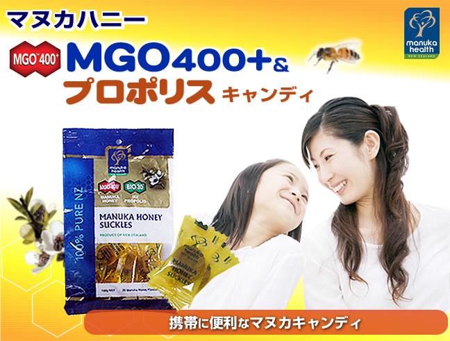 マヌカハニーキャンディー(マヌカハニー飴) MGO400+ とプロポリス が入ったマヌカハニーキャンディー