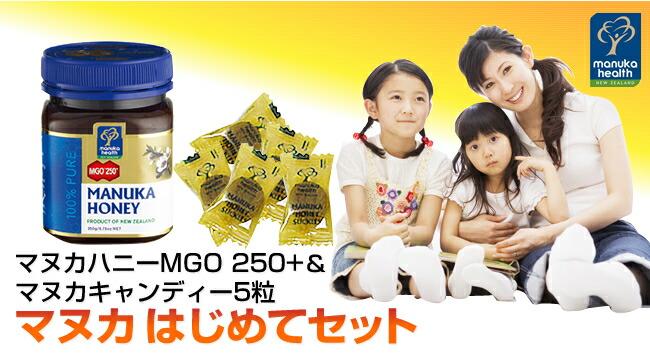 マヌカはじめてセットは マヌカハニーMGO250+とマヌカキャンディMGO400+プロポリス配合のお得なセットです