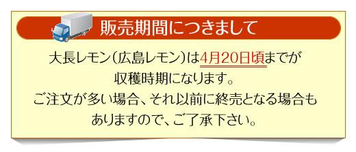 広島レモンの収穫時期・お届け期間について