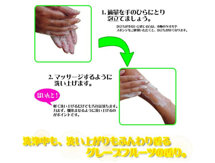 ナノナノボディソープ/使い方