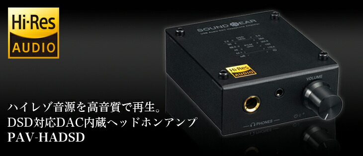 ハイレゾ DSD対応DAC内蔵ヘッドホンアンプ(USB DAC) PAV-HADSD