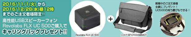 FLX UC500収納バッグバンドルキャンペーン