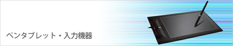 ◆ペンタブレット・入力機器