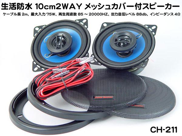 10cm2WAY生活防水スピーカーCH-211