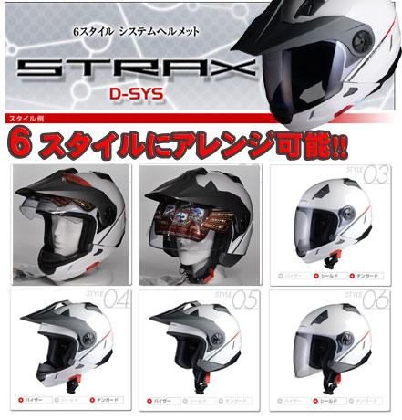 システムヘルメットSTRAX DーSYS