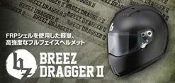 BREEZ DRAGGER2 フルフェイスヘルメット