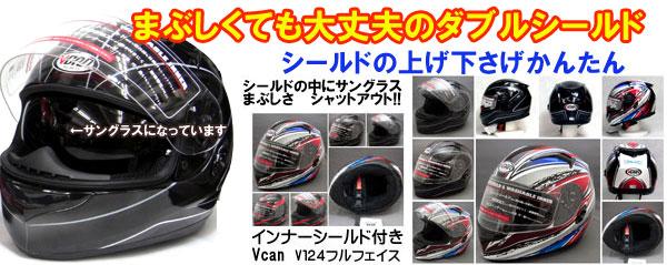 インナーシールド付フルフェイスヘルメットV124