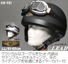 CR-751 リード工業 LLサイズビンテージヘルメット