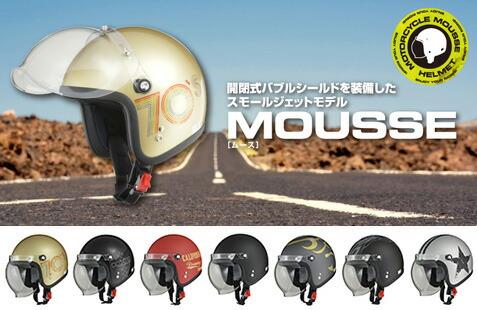 LEAD MOUSSE スモールジェットヘルメット