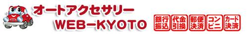 �����ȥ��������WEB-KYOTO