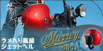 MR-71 リード工業 ラメ入りジェットヘルメット