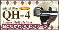 QH-4 リード工業 大人かわいいビンテージ