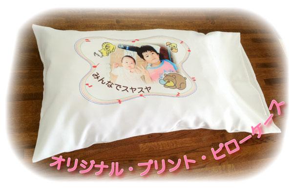 オリジナルプリントピローケース(枕カバー)