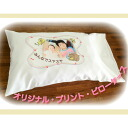 Pillowcase2012-4