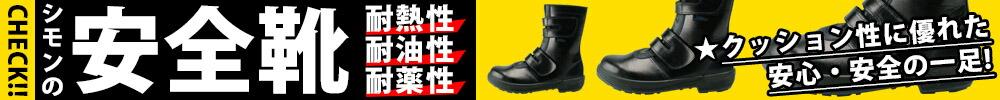 シモンの安全靴