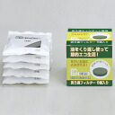 Charcoal filter pot replacement filter (5 PCs)