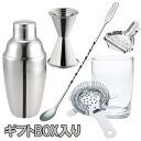 Bartender set B:Cocktail shaker・mixing glass・ strainer・measuring cup・bar spoon・lemon iris diaphragm(Gift Box)