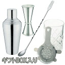 Bartender set pro:Cocktail shaker・Mixing glass・strainer・Measuring cup・Bar spoon(Gift Box)