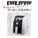 I close 3/14 because of great popularity and extend it on a day! Desk model easy fryer (UT-EF1300) non oil fryer / non oil / no oil fryer