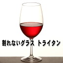 トライタン-wine glass L (for red wine) fs3gm