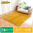 Electromagnetic waves cut electric hot carpet / mat 2 type (with cover)