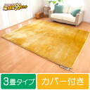 Electromagnetic waves cut electric hot carpet / 3 type (with cover)