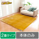 Electromagnetic waves cut electric hot carpet 2 type (body only)