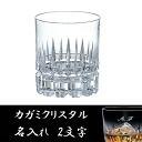 Kagami Crystal rock glass 429-642