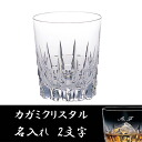 Kagami crystal lock glass 493-310