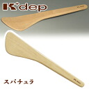 Spatula 10P13Dec13 upup7 made of K+dep( ケデップ) rubber wood