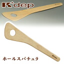 Hall spatula made of K+dep( ケデップ) rubber wood