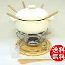 K+dep( ケデップ) fondue set 20cm, cream (KY-902) fondue fondue pot fondue set
