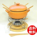 K+DEP (ケデップ ) fondue set 20 cm-orange (KY-702) fondue pot fondue pot fondue set fs3gm