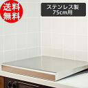 IH cooking heater and gas cooktop cover (stainless steel, 75 cm) for kitchen brackets 10 P 13 Dec13 upup7