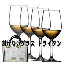 Triton-set of 4 wine glasses S (for white wines)