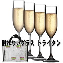 Four try tongue Champagne (champagne glass) sets