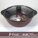 IH, two pots and Japanese taste-no-Kura (26 cm-3 to 4 people)