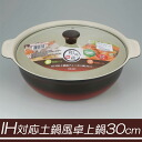 IH, clay pot style tabletop pots and Japanese taste-no-Kura (30 cm-4-5 people)