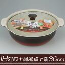 IH, casserole style desk top pot, Japanese taste-no-Kura (30 cm-4-5 people)