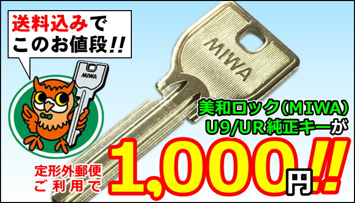 美和ロックU9/URキーがお得です!!