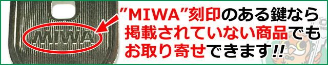 MIWAの鍵、取寄せできます!!