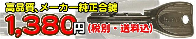 U9/PR/PS合鍵取扱中
