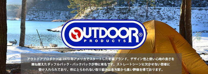 アウトドア OUTDOOR PRODUCTS