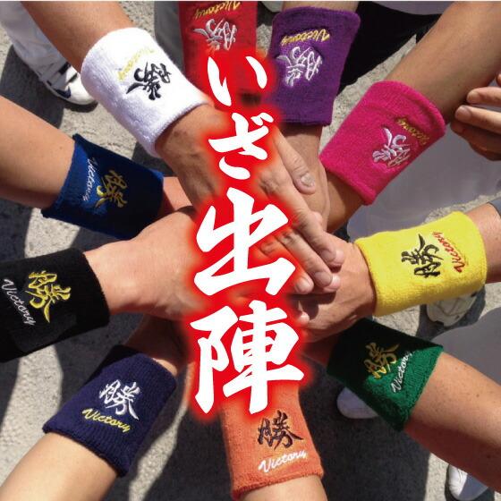 一致団結!のお手伝い。「勝」刺繍リストバンド