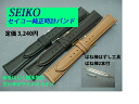 From simple belt replacement set SEIKO genuine carfbelt 10 mm from 14 mm 16 mm 20 mm belt replacement tools, spring Rod 2 with free shipping!